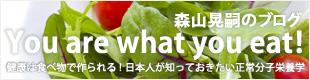 森山晃嗣のブログ You are what you eat! 健康は食べ物で作られる!日本人が知っておきたい正常分子栄養学