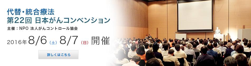 第22回がんコンベンション開催