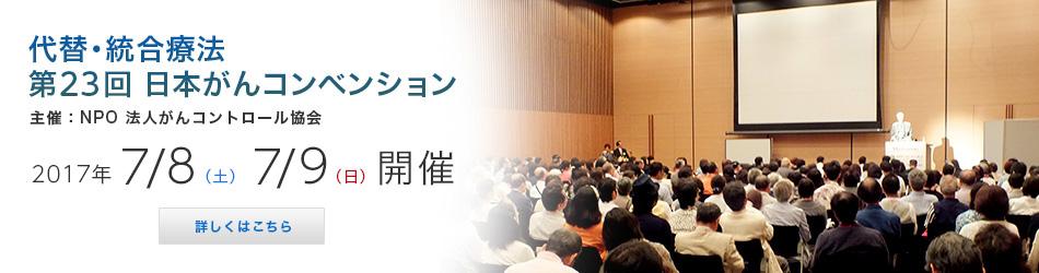 第23回がんコンベンション開催