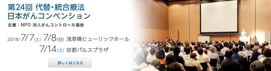 第24回がんコンベンション開催