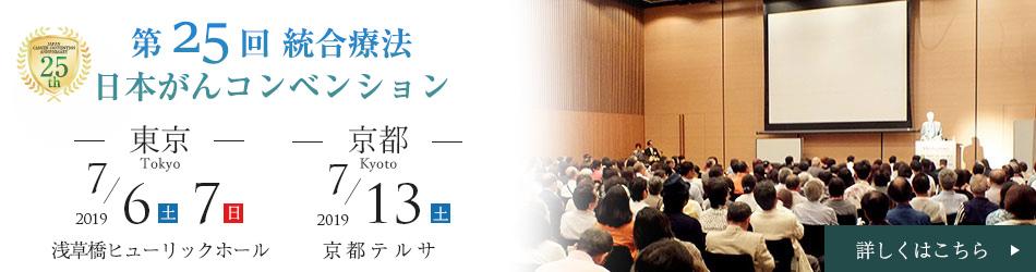 第25回がんコンベンション開催